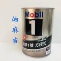 『 油麻吉 』新包裝  1瓶350元 MOBIL 1  5W40 美孚 2349 日本線鐵罐  1公升