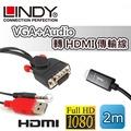 LINDY 林帝 VGA+Audio 轉 HDMI 傳輸線 2m (41706)41706