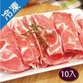【超划算】澳洲羊肉片10盒(180G/盒)