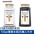 現貨【原廠直營】OCEANRICH完美萃取旋轉咖啡機CR8350BD