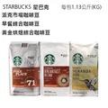 ✿好市多代購商品✿☘星巴客Starbucks 派克市場咖啡豆/早餐綜合咖啡豆/黃金烘焙綜合咖啡豆  (每包1.13公斤)