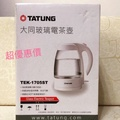 大同耐熱玻璃電茶壺/快煮壺TEK-1705ST