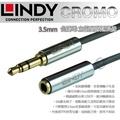 【LINDY 林帝】LINDY 林帝 CROMO 3.5mm 立體音源延長線 公對母 1m 35327