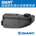 GIANT 車架袋SCOUT FRAME BAG S