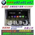 安卓版 BMW e90 e92 e91音響 主機 318i 320i 325i 汽車音響 倒車 Android 數位