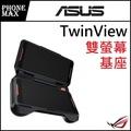 [phonemax] ASUS ROG Phone TwinView 雙螢幕基座
