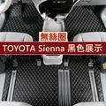 『高端汽車百貨』TOYOTA豐田 11-17款 Sienna 7座8座 腳墊腳踏墊 行李箱 後車箱墊 全包覆包圍 絲圈