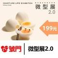 【免運】田中達也 微型展2.0 門票