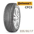 【德國馬牌】CPC5- 225/55/17吋輪胎  (適用於Mazda等車型)
