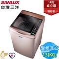 SANLUX台灣三洋 13KG 變頻直立式洗衣機 SW-13DVG(D) 送風扇