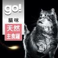 Go! 天然主食貓罐-24件組系列