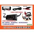 ~成功網~12V智能機車充電器全自動調整電瓶充電器/12V1.6A鉛酸蓄電池充電器