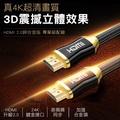 附發票 4K HDMI線 HDMI2.0 鍍金頭編織網材質 影音傳輸連接線 HDMI1.4升級版