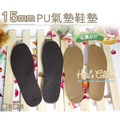 鞋鞋俱樂部 台灣製造 15mmPU氣墊鞋墊 La New 工作鞋 鋼頭鞋 可用鞋墊 5種尺寸 906-C74
