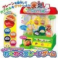 【預購】日本正版 麵包超人 夾娃娃機 大型玩具/抓抓機 Anpanman  正品 安心 安全【星野日本玩具】