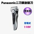 【Panasonic 國際牌 水洗式 雙刀頭電鬍刀 刮鬍刀】ES-RW35/ESRW35