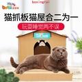 廠家直銷 優質 貓潔易CatGenie貓紙屋貓爪貓咪用品貓窩寵物窩貓窩四季 飾界風 萌寵