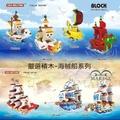出清大特價  LELE 鑽石積木,海賊船系列,梅莉號,千陽號,九頭蛇,白鬍子