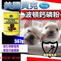 【貓狗特攻隊】🔥 🔥 美國貝克 🔥 🔥 波頓鈣磷粉 🐶🐱 寵物保健品💪  567g