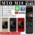 【MTO M18 】4G+4G雙卡雙待親情定位老人機/孝親機/公務機 可FB/可LINE