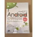 Android 初學特訓班