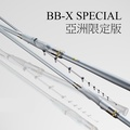 【SHIMANO 磯釣竿】BB-X Special 亞洲限定版 1.5號 白竿