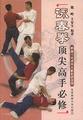 詠春拳頂尖高手必修(附送116式木人樁彩色掛圖)