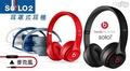 Beats-Solo2耳罩式耳機