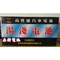 台中太平 世王電池專賣店 YUASA 湯淺 210H52(N210) 舊換新 大樓發電機 遊覽車