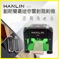 達菲生活館 HANLIN-LSD3 圖片式創新簡易迷你微型電動雷射雕刻機 鐳射激光混和切割 客製化數控PCB雕刻