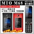 MTO M68 4G 雙卡雙待 老人機/孝親機/公務機 可FB/可LINE