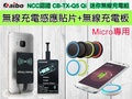 【aibo/NCC認證】TX-Q5 Qi無線充電板+Mirco專用 充電感應貼片/迷你無線充電組/旅充/充電器/安卓/Android/HTC/三星/ASUS
