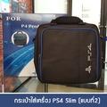 กระเป๋า PS4 สำหรับใส่เครื่อง และ อุปกรณ์ของ PS4 (แบบที่2)