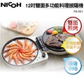 日本NICOH 百變上下盤可獨立溫控PIZZA披薩機/鐵板燒 12吋雙面多功能料理披薩機 PS-501 白色 烤爐 烤盤