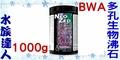 【水族達人】BWA《多孔生物沸石.1000g.W205》超神奇淨化水質效果