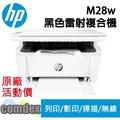 HP LJP 多功能事務機 M28w印表機 (W2G55A)上網登錄送7-11禮券500元加購碳粉升級三年保固