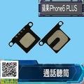 拆機零件 維修零件 iPhone 6 plus + i6 聽筒 更換 無聲 小聲 破音 雜音 DIY價 零件價 i6+