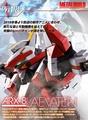 ◆時光殺手玩具館◆ 現貨 公仔 @數量限定@ Metal Build MB 驚爆危機 Laevatain 烈焰魔劍 Ver.IV (107/2/11)