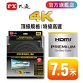 【PX大通官方】PREMIUM HDMI線2.0版 7.5米 真4k HDR HDMI認證 PS4 長米數