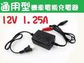 通用型 機車電瓶充電器 12V 1.25A 機車電池充電器 智能充電器 電動機車