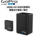 GoPro HERO5 雙電池充電器 AADBD-001(公司貨)