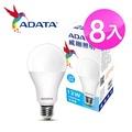 AdataLED-13w球泡燈1365lm白 8入組