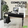 《DFhouse》巴菲特電腦辦公桌(4色)+主機架