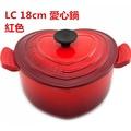 Le creuset 18cm 愛心鍋 紅色  鑄鐵鍋