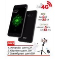 SKG Mobile S8  ROM32 RAM2 (รับประกัน1ปี)