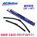 ACDelco歐系軟骨 BMW 5系列 F07/F10/F11專用雨刷組合(26+18吋)