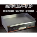 電熱2尺4牛排煎爐/早餐店漢堡煎爐/鐵板燒/蔥油餅/手抓餅煎台