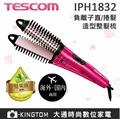 TESCOM IPH 1832TW 【24H快速出貨】負離子直/捲 2 用造型整髮梳 直髮器 離子夾 捲髮器 電捲棒 公司貨
