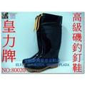 批發價1090CROWN JEWELS皇力牌高級磯釣釘鞋80020男女車皮長筒MADE IN TAIWAN款式顏色最齊全請找艾維斯阿曼達皮鞋店