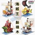 現貨 ZMS 海賊船 積木 海賊王 梅利號 千陽號 羅潛艇 蛇姬 鑽石積木 航海王 梅莉號 潛水艇 女帝 樂高LEGO